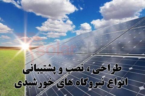 طراحی و اجرای نیروگاه های خورشیدی