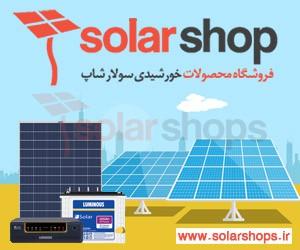 فروش محصولات نیروگاه خورشیدی